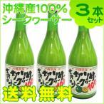 ショッピング沖縄 青切りシークワーサー100 (500ml×3本)送料無料