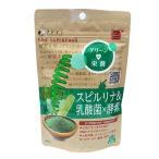 スピルリナ&乳酸菌×酵素50g (送料無料 メール便)