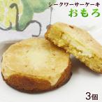 沖縄土産 シークワーサーケーキおもろ(3個入り)