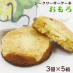 沖縄土産 シークワーサーケーキおもろ 3個入り×5箱(送料無料)