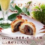 【新包装】大人気!がんね栗のうま味を存分に楽しめる【マロンパイ】−4個入り−