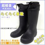 黒長靴 長靴ブラック レインシューズ 超軽量 耐油性 厨房用 カバー付 山陽貿易 KMB2553b