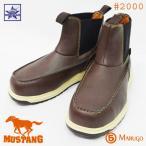 安全靴 マスタング #2000 サイドゴアブーツ 丸五(マルゴ) 作業靴
