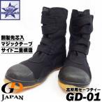 安全靴 高所用安全靴 作業靴 GD JAPAN(ジーデージャパン) GD-01 マジックタイプ 地下足袋仕様