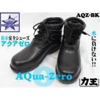 安全靴 アクアゼロ (AQUA-ZERO) 作業靴 防水安全シューズ 力王  AQZ-BK 雨天時のバイクシューズ・ライディングシューズ用にも!