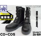 安全靴 画像