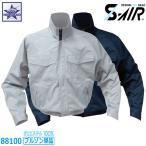[ブルゾン単品] 空調服 作業服 シンメン S-AIR 88100 ポリエステル100% 在庫限りの大特価!