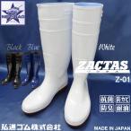 長靴 弘進ゴム ザクタス(ZACTAS) Z-01 日本製 耐油長靴