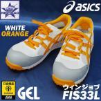安全靴 作業靴 アシックス(asics) ウィンジョブ 33L FIS33L ホワイト×オレンジ 0109 在庫限りの大特価!【送料無料(東北・北海道・沖縄・離島は別途ご案内)】