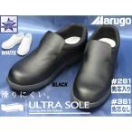 作業靴 コックシューズ 丸五 ウルトラソール (ULTRA SOLE) #261(先芯入り) #361(先芯なし) 厨房シューズ スリッポン マルゴ MARUGO