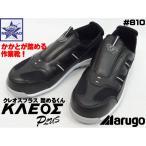安全靴 作業靴 丸五 (Marugo マルゴ) クレオスプラス (踏めるくん) KLEOS PLUS #810 ブラック 27.5cm サイズ限定の大特価!