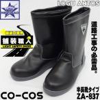 安全靴 コーコス CO-COS ZA-837 舗装職人 作業靴 舗装工事用 道路作業 半長靴 ブラック アスファルト工事用