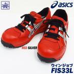 安全靴 作業靴 アシックス(asics) ウィンジョブ FIS33L  超軽量 樹脂製先芯入 WINJOB 0109 2393 4290