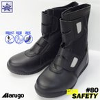 安全靴 作業靴 丸五 高所セーフティー #80 マジックテープ ブーツタイプ 高所作業靴 高所用セーフティシューズ