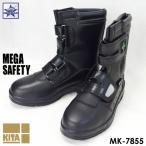 安全靴 作業靴 喜多 ウレタンワークブーツ MK-7850 マジックテープ ブーツタイプ