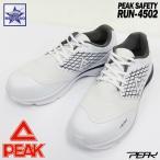 安全靴 作業靴 PEAK SAFETY RUN-4502 ホワイト ローカットモデル 幅広 3E EEE 鋼製先芯入 メッシュ ピーク