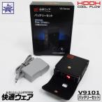 村上被服 鳳皇(HOOH) 快適ウェア用 大容量バッテリーセット V9101 空調服 作業服 作業着 鳳凰 PHOENIX