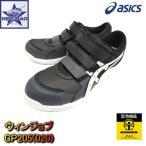 安全靴 アシックス ウィンジョブ CP205 マジックタイプ 2E  asics FCP205 1271A001-020 WINJOB 在庫限りの大特価!