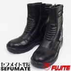 安全靴 作業靴 富士手袋工業 セフメイト 半長 9980 マジックテープ ブーツタイプ 4E EEEE
