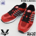 安全靴 作業靴 日進ゴム KD-21 ハイパーVソール ローカットモデル 樹脂製先芯 軽量 セーフティスニーカー Hyper V sole nisshin rubber