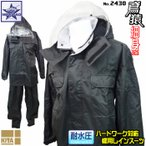 カッパ レインウェア 喜多 鳶猿 No.2430 細身仕様 上下 セット 超々ロングズボン対応 ハードワーク対応鳶用レインスーツ