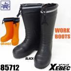 長靴 ジーベック EVA防寒長靴 85712 XEBEC ワークブーツ カバー付き 反射材付き
