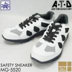 安全靴 作業靴 喜多 MG-5520 AIR THROUGH DRY JIS規格S級相当 鋼製先芯入り 3E EEE ローカット セーフティスニーカー