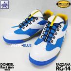 安全靴 ドンケル [ ディアドラ ラジアナ RG-14 ] DONKEL DIADORA RAGGIANA 樹脂製先芯 JSAA B種合格