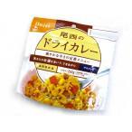 尾西食品(Onishi) 尾西のドライカレー アルファ米保存食