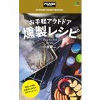 Yahoo!アウトドア用品 ガオバブSHOPエイ出版社 PEAKS BOOKS お手軽アウトドア 燻製レシピ