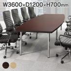 高級ミーティングテーブル 重厚43mm ボート型天板W3600×D1200mm  椅子は別売