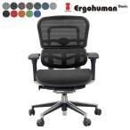 EH-LAM  セール 新モデルに 高級事務椅子 エルゴヒューマン エルゴベーシック 法人後払いも