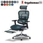 EHP-LPL オットマン エルゴヒューマン プロ 法人後払いも 腰痛対策 事務椅子オフィスチェア 通販