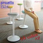 ピルエット オカムラ スイングチェア L122EA・L122EZ 10COLOR×2 半立位姿勢・傾く椅子