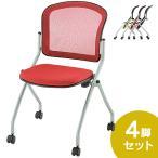 [SET] ミーティングチェア 会議椅子 キャスター付き TOKIO レッド 4脚セット企画 送料無料