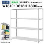 スチール棚 KR軽量ラック 収納棚 耐荷重150Kg 3段 H1800×W1800×D600mm シェルビング  KR-1186-4 LG