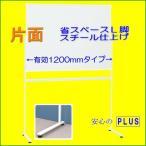 ショッピング省スペース 品薄 プラス 省スペース L字脚スチールホワイトボード(片面) 幅1276mm 1台(2梱包)