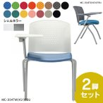 MC-304TW/MC-304TGAICOメモ台付 会議椅子 ミーティングチェア 2脚セット送料無料 本体:ホワイト/グレー お値引を