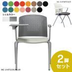 MC-314TW/MC-314TGメモ台付 会議椅子 ミーティングチェア 2脚セット送料無料 スタッキングタイプ 本体:ホワイト/グレー お値引を
