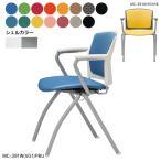 会議用 チェア 背張り付き スタッキングタイプ 肘付き 事務椅子 MC-391W/MC-391G ホワイト/グレー 送料無料