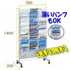パンフレットスタンド 3列 ポケット付き トヨダプロダクツ PS-310C H1400mm 【送料無料】