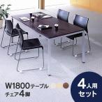 おしゃれな ミーティングテーブルセット 4人 チェア4脚 1800×900 mm  RFD-1890D ワークテーブル 会議用テーブル テーブル+椅子4脚