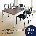 【事業所様お届け 限定商品】 [SET] おしゃれな ミーティングテーブルとミーティングチェア4脚セット W1800×D900mm RFD-1890 MC-R10
