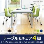 おしゃれな ミーティングテーブルセット 4人 チェア4脚 1800×900 mm ワークテーブル 会議用テーブル RFD-1890W +GK-40R