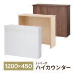 上質の材質・表面強度で、受付カウンター オフィス  デザイン ハイカウンター W1200×D450×H1000 おしゃれ  クリニック  エステ RFHC-1200