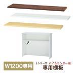 受付カウンター 部品 初期は棚板なしです。1200mm用 3+1色 RFHC-1200/RFHC-1200WM