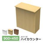 おしゃれな受付カウンター 対面式受付ハイカウンター W900 RFHC-900NJM Legno
