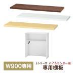 受付カウンター 部品 棚板 900mm用 3+1色 RFHC-900