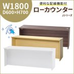 木製 受付カウンター ローカウンター幅W1800・奥行D600 3色  OAローカウンター 配線機能付き RFLC2-1860M
