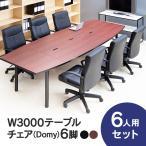 会議テーブル セット W3000×D1200(両端900)mm RFPC-201とお値打ちオフィスチェア 6人6脚セット OAテーブル 配線 機能 コンセントボックス付